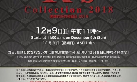 375 koi op de R-collectie bij Narita