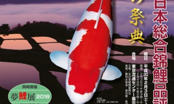 All Japan Koi Show