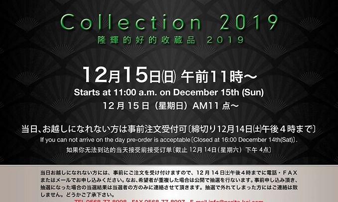 De Super R-Collectie