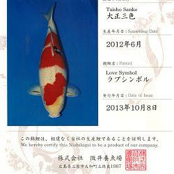 Certificaten Sakai FF: afbeelding 3