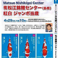 Super Jumbo Tosai Event: afbeelding 37